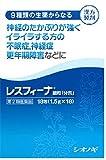 【第2類医薬品】レスフィーナ細粒「分包」 18包