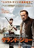 グランド・ジョー [DVD]