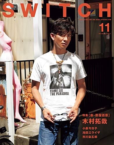「SWITCH No.11(表紙:木村拓哉)」