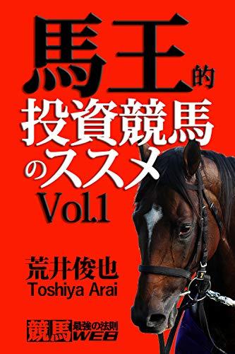 [荒井俊也]の馬王的投資競馬のススメ Vol.1 (「競馬最強の法則WEB」ブックス)
