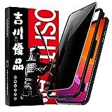 Phone 11 Phone XR 覗き見防止ガラスフィルム 吉川優品 プライバシー保護 ラウンドエッジ高精……