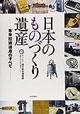 日本のものづくり遺産―未来技術遺産のすべて
