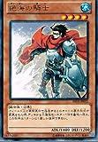 遊戯王 ABYR-JP032-R 《絶海の騎士》 Rare
