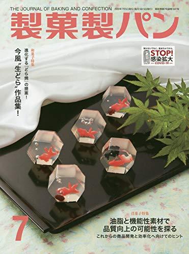 製菓製パン 2020年 07 月号 [雑誌]