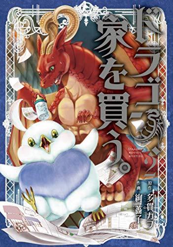 ドラゴン、家を買う。 2巻 (ブレイドコミックス)