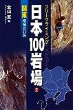 フリークライミング日本100岩場〈2〉関東
