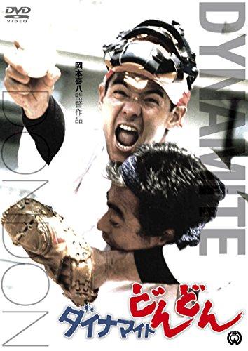 ダイナマイトどんどん [DVD] - 菅原文太, 宮下順子, 北大路欣也, 嵐寛寿郎, 金子信雄, 岡本喜八