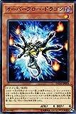 遊戯王カード オーバーフロー・ドラゴン(ノーマル) ダーク・ネオストーム(DANE)   効果モンスター 闇属性 ドラゴン族 ノーマル