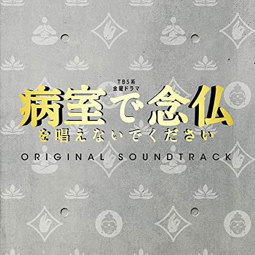TBS系 金曜ドラマ「病室で念仏を唱えないでください」オリジナル・サウンドトラック