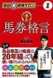 亀谷競馬サロン1 永久馬券格言 (オーパーツ・パブリッシング)