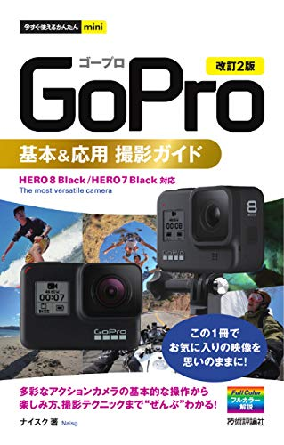 今すぐ使えるかんたんmini GoPro 基本&応用 撮影ガイド 改訂2版