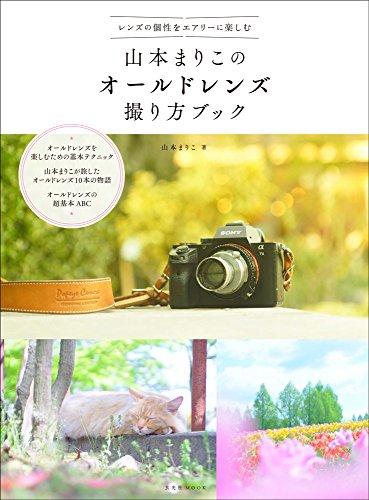 山本まりこのオールドレンズ撮り方ブック (玄光社MOOK)