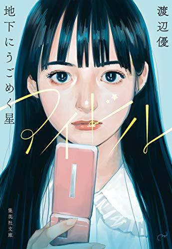アイドル 地下にうごめく星 (集英社文庫)