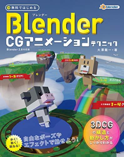 無料ではじめるBlender CGアニメーションテクニック ~3DCGの構造と動かし方がしっかりわかる【Blender 2.8...