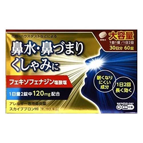 【第2類医薬品】スカイブブロンHI 60錠 フェキソフェナジン塩酸塩