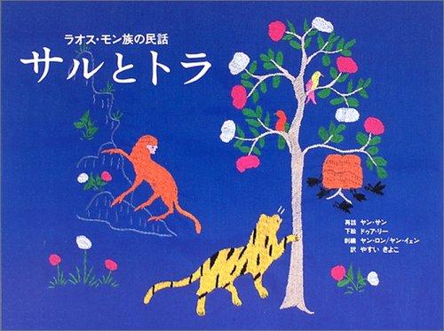 サルとトラ―ラオス・モン族の民話 (こどものとも世界昔ばなしの旅2)