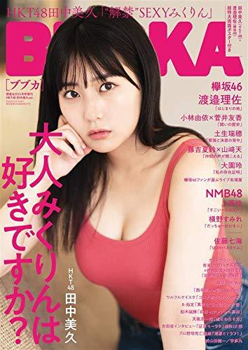 懸賞なび2020年11月号増刊「BUBKA HKT48 田中美久ver.」 [雑誌] BUBKA(ブブカ)