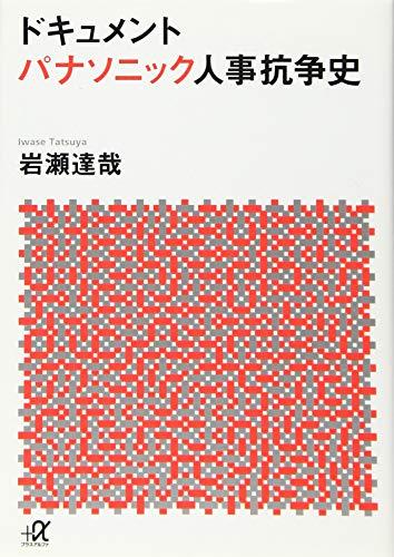ドキュメント パナソニック人事抗争史 (講談社+α文庫)