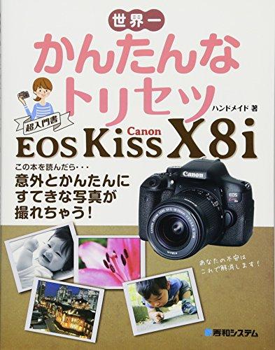 世界一かんたんなトリセツCanon EOS Kiss X8i