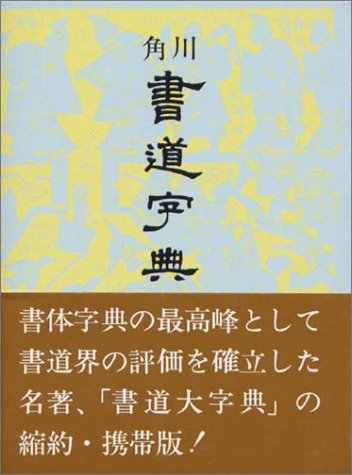 角川書道字典