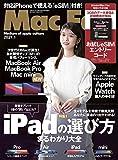 Mac Fan 2021年1月号 [雑誌]