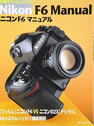 ニコンF6マニュアル