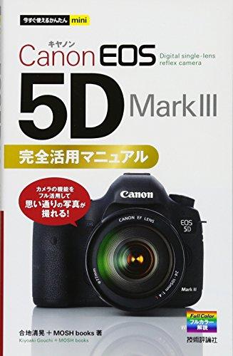 今すぐ使えるかんたんmini Canon EOS 5D Mark III 完全活用マニュアル