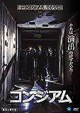 コンジアム [DVD]