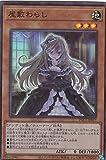遊戯王 PAC1-JP017 屋敷わらし (日本語版 スーパーレア) PRISMATIC ART COLLECTION