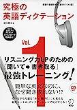 51R9W3mnX7L. SL160  - 【初級編】ディクテーションは、誰でもできる効果的なリスニング勉強法!