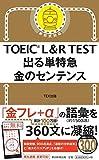 TOEIC L&R TEST 出る単特急 金のセンテンス (TOEIC TEST 特急シリーズ)