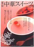 東京中華スイーツ―人気店50軒のスイーツから簡単オリジナルレシピまで (Neko mook (813))