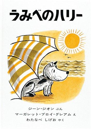 うみべのハリー (世界傑作絵本シリーズ)