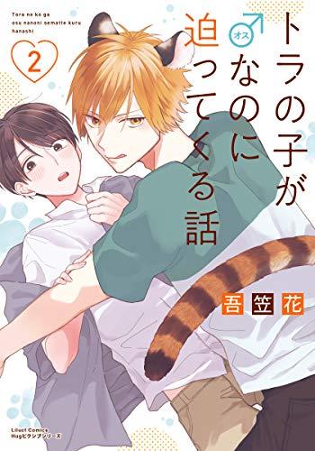 トラの子が♂なのに迫ってくる話 2 (リラクトコミックス)