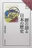 暦の語る日本の歴史 (読みなおす日本史)