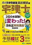2020年版 ズバ予想宅建塾 直前模試編 (らくらく宅建塾シリーズ)