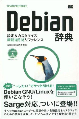 Debian 辞典 (Desktop reference)