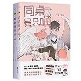 Crazyoasis 2 Livres Social Meow Comic Inspiration Campus Roman Jeunesse Romans romantiques...