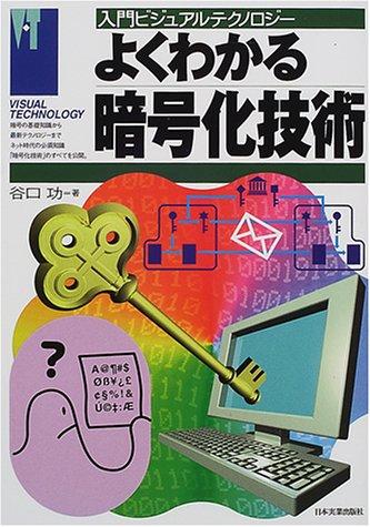 よくわかる暗号化技術 (入門ビジュアルテクノロジー)