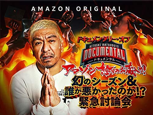 HITOSHI MATSUMOTO presents ドキュメンタルDocumentary of Documental Amazon怒りのお蔵入り!幻のシーズン&誰が悪かったのか!?緊急討論会 予告編