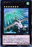 遊戯王 LTGY-JP053-UR 《幻獣機ドラゴサック》 Ultra