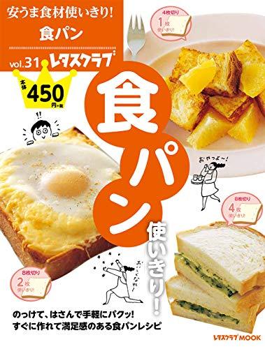 安うま食材使いきり!vol.31 食パン使いきり! (レタスクラブムック)