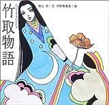 竹取物語 (日本の物語絵本)