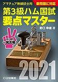 第3級ハム国試 要点マスター2021 (HAM国家試験)