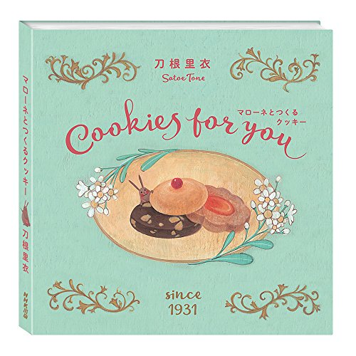 Cookies for you マローネとつくるクッキー