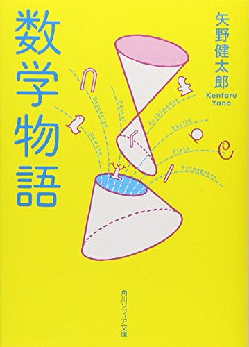数学物語 (角川ソフィア文庫)
