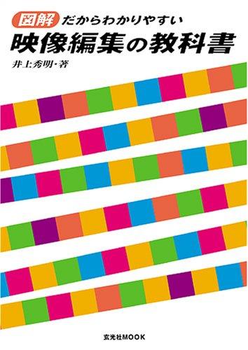 図解だからわかりやすい映像編集の教科書 (玄光社MOOK)