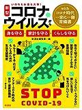 新型コロナウイルスから、身を守る・家計を守る・くらしを守る: いのちもお金も大事!
