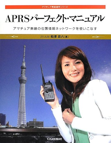 APRSパーフェクト・マニュアル―アマチュア無線の位置情報ネットワークを使いこなす (アマチュア無線運用シ...
