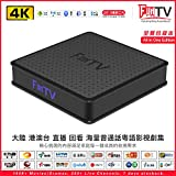 2020 Newest Arrival of FUNTV 3 China/HK/Taiwan/Vietnam Live tv iptv Chinese/ Cantonese Drama and Movies 中港澳台湾电视直播/回看电视盒子